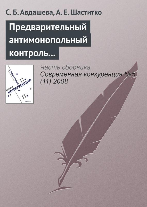 занимательное описание в книге С. Б. Авдашева