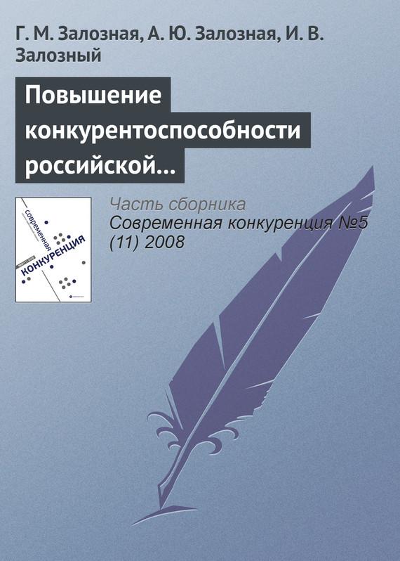 Повышение конкурентоспособности российской экономики как фактор экономического роста в условиях глобализации
