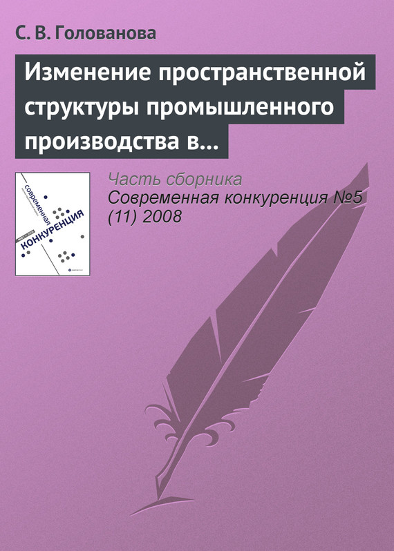 Изменение пространственной структуры промышленного производства в России в период экономического подъема, 1997—2004 годы