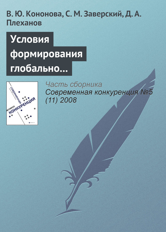 В. Ю. Кононова Условия формирования глобально конкурентоспособных промышленных компаний в России