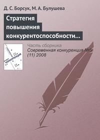 Борсук, Д. С.  - Стратегия повышения конкурентоспособности современной наноиндустрии России