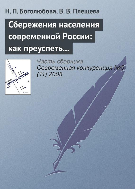 Сбережения населения современной России: как преуспеть в борьбе за ресурсы домашних хозяйств?