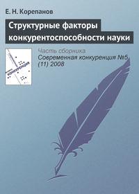 Корепанов, Е. Н.  - Структурные факторы конкурентоспособности науки