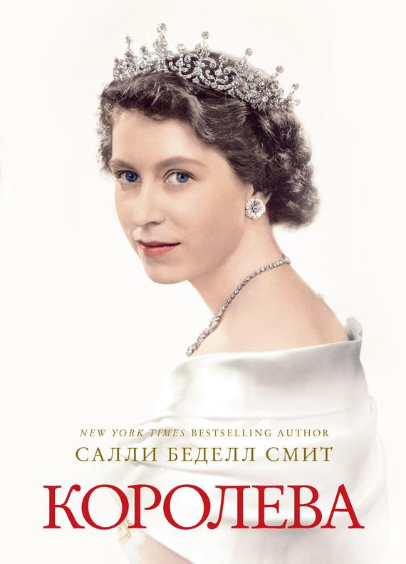 Салли Смит - Королева