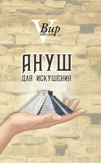 Виталий Вир - Ануш для искушения