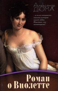 - Роман о Виолетте