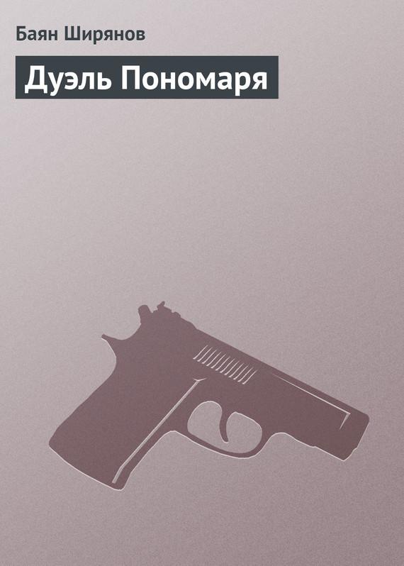 читать книгу Баян Ширянов электронной скачивание