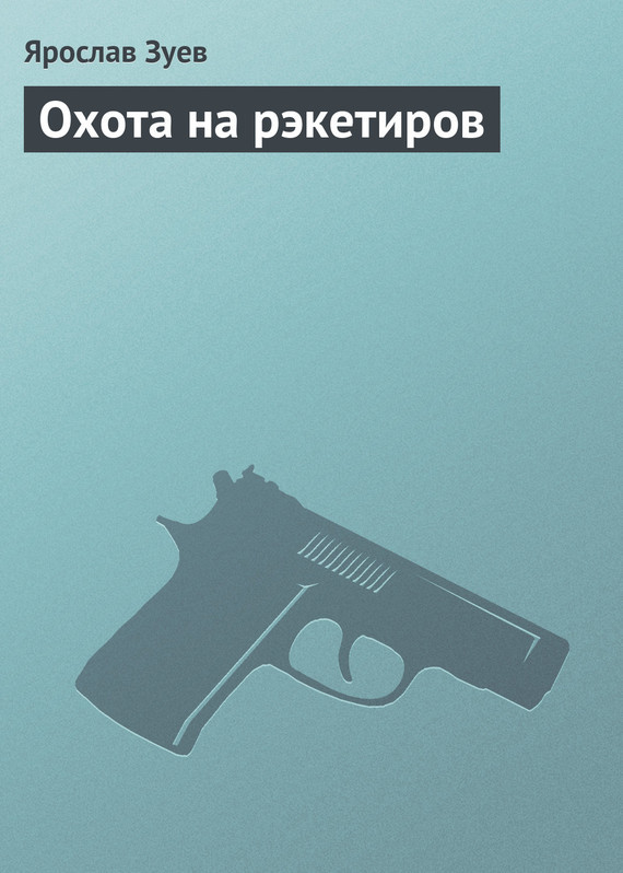 Ярослав Зуев - Охота на рэкетиров