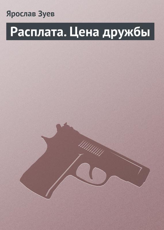 Ярослав Зуев - Расплата. Цена дружбы