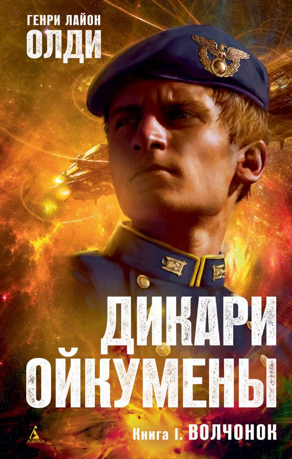 Волчонок - Генри Лайон Олди