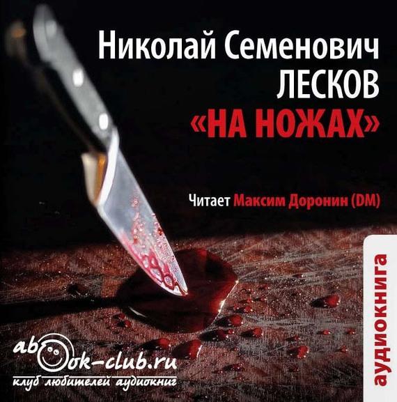На ножах - Николай Лесков