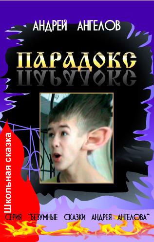 Парадокс ( Андрей Ангелов  )