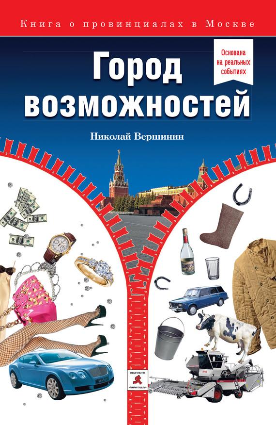 бесплатно Николай Вершинин Скачать Город возможностей