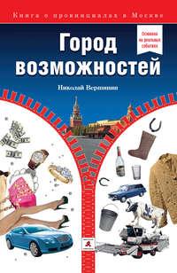 Вершинин, Николай  - Город возможностей