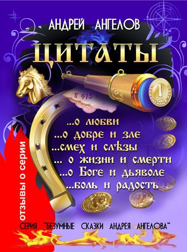 Цитаты Андрея Ангелова - Андрей Ангелов