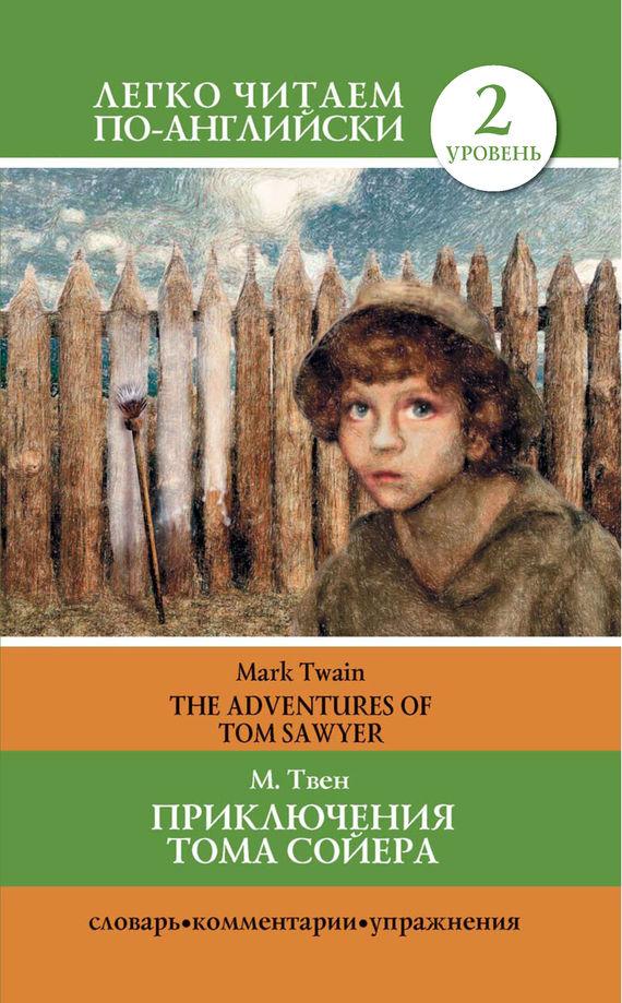 Приключения Тома Сойера / The Adventures of Tom Sawyer - Марк Твен