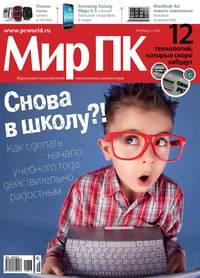 ПК, Мир  - Журнал «Мир ПК» №08/2013