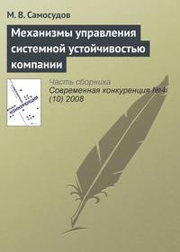 Самосудов, М. В.  - Механизмы управления системной устойчивостью компании