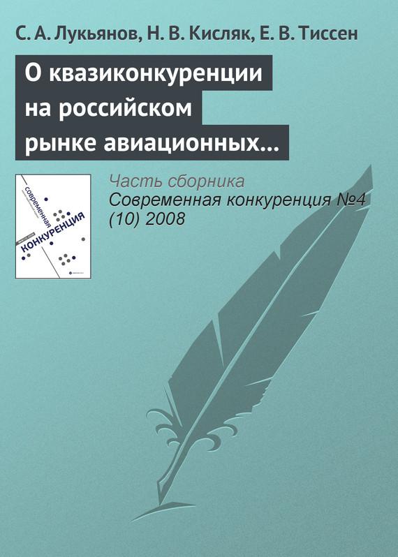 О квазиконкуренции на российском рынке авиационных пассажирских перевозок и о возможности входа в отрасль новых авиакомпаний