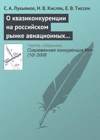 Лукьянов, С. А.  - О квазиконкуренции на российском рынке авиационных пассажирских перевозок и о возможности входа в отрасль новых авиакомпаний