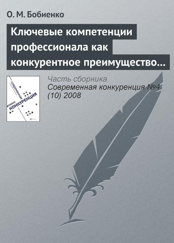 О. М. Бобиенко бесплатно