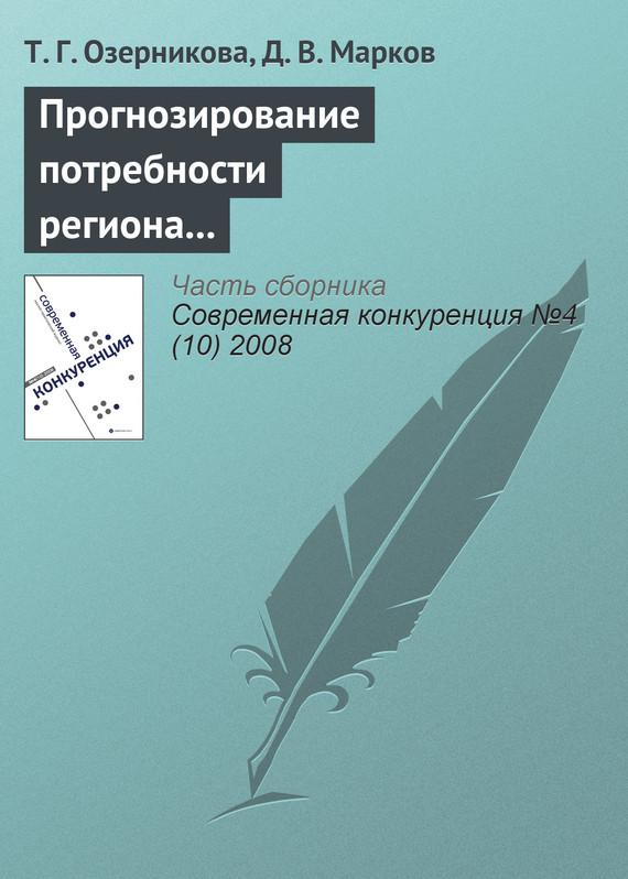 Т. Г. Озерникова бесплатно