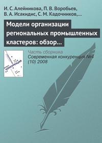 Алейникова, И. С.  - Модели организации региональных промышленных кластеров: обзор международного опыта