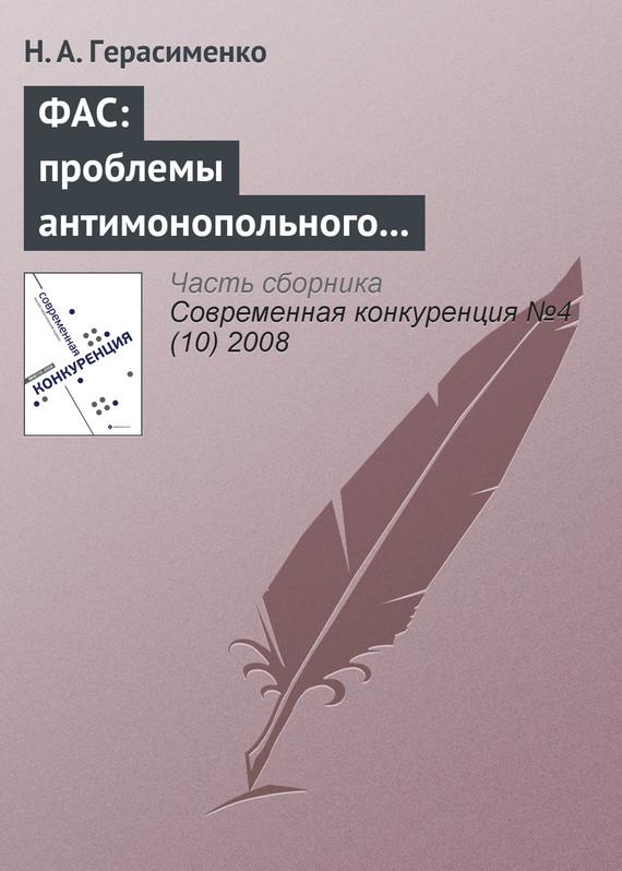 Н. А. Герасименко ФАС: проблемы антимонопольного регулирования цена и фото
