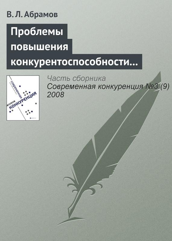 Проблемы повышения конкурентоспособности экономики России в контексте грядущего присоединения к ВТО