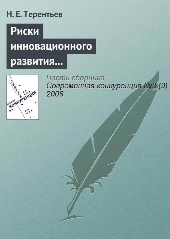 Н. Е. Терентьев