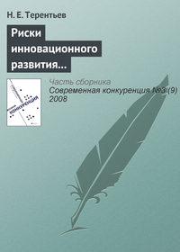 Терентьев, Н. Е.  - Риски инновационного развития и повышение конкурентоспособности компании
