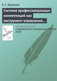 Бурякова, Е. С.  - Система профессиональных компетенций как инструмент управления персоналом