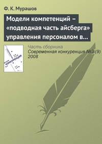 Мурашов, Ф. К.  - Модели компетенций – «подводная часть айсберга» управления персоналом в бизнесе