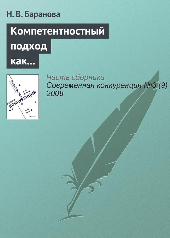 Н. В. Баранова бесплатно