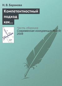 Баранова, Н. В.  - Компетентностный подход как основа построения профессиональных образовательных программ