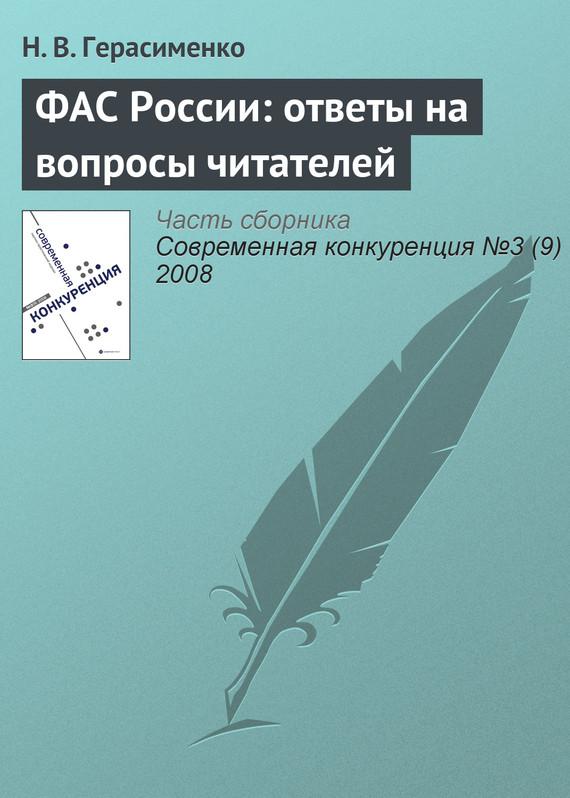 ФАС России: ответы на вопросы читателей
