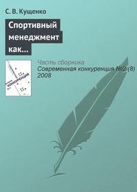 Кущенко, С. В.  - Спортивный менеджмент как ключевой фактор конкурентоспособности спортивных организаций