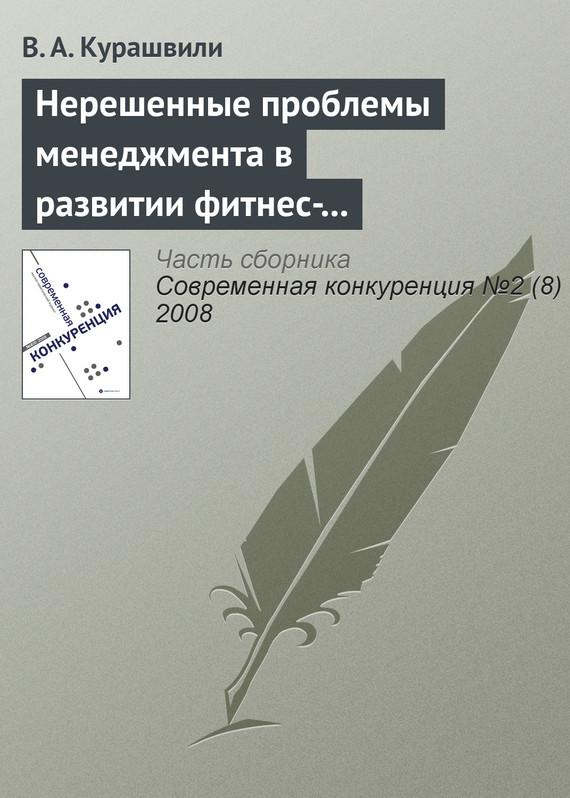 В. А. Курашвили Нерешенные проблемы менеджмента в развитии фитнес-индустрии