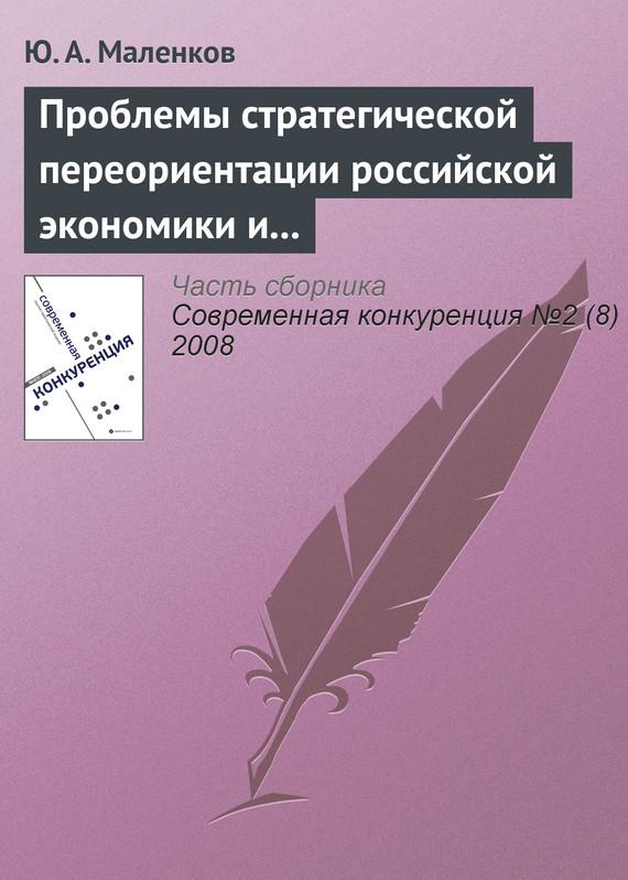 Ю. А. Маленков бесплатно