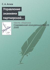 Агаев, С. А.  - Управление знаниями партнерской сети как основа повышения конкурентоспособности предприятия