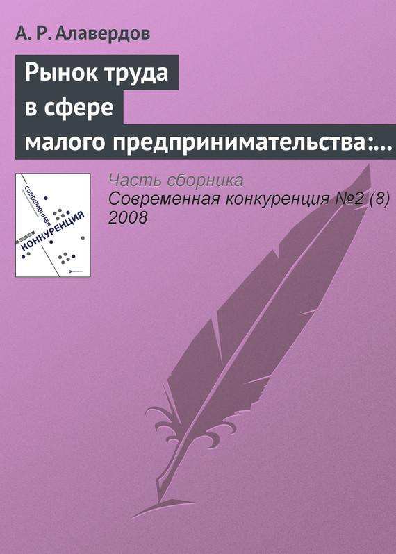 А. Р. Алавердов