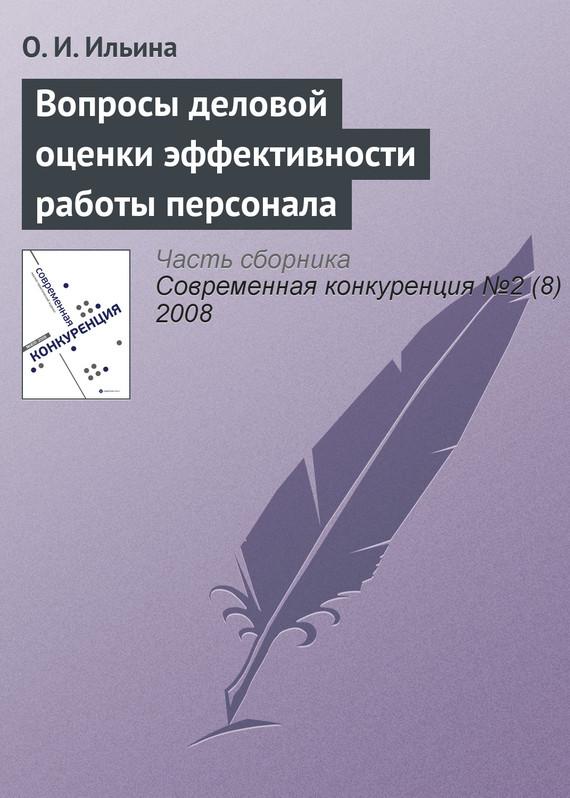О. И. Ильина Вопросы деловой оценки эффективности работы персонала