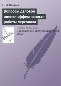 Ильина, О. И.  - Вопросы деловой оценки эффективности работы персонала