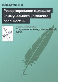 Брусникин, Н. Ю.  - Реформирование жилищно-коммунального комплекса: реальность и перспективы