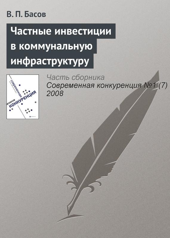 В. П. Басов бесплатно