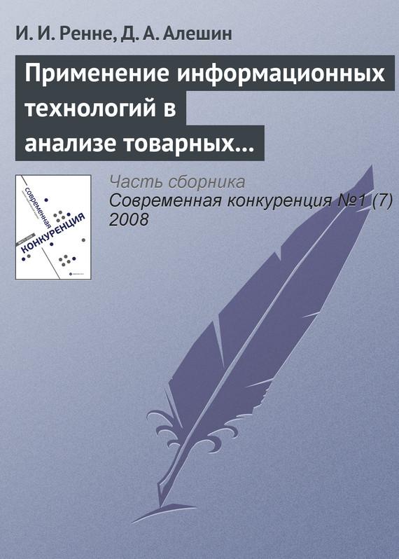 интригующее повествование в книге И. И. Ренне