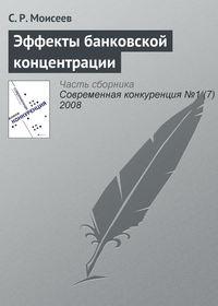Моисеев, С. Р.  - Эффекты банковской концентрации