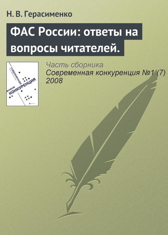 ФАС России: ответы на вопросы читателей.