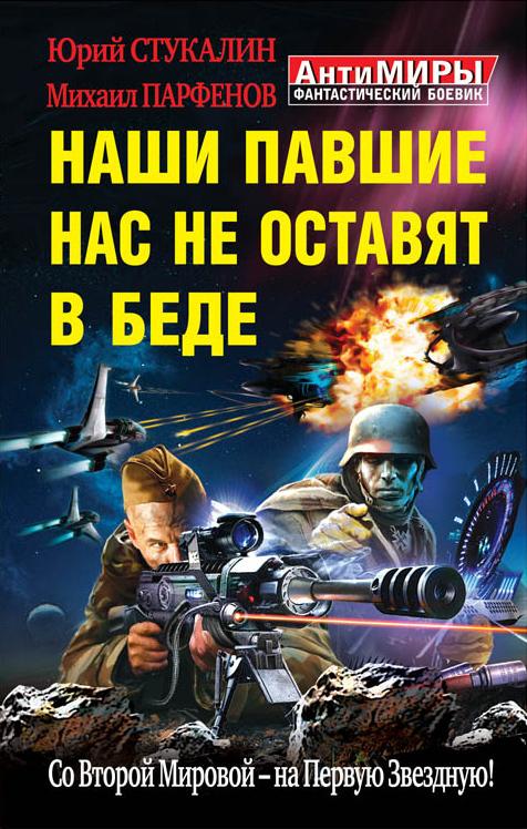 Юрий Стукалин - Наши павшие нас не оставят в беде. Со Второй Мировой – на Первую Звездную! (fb2) скачать книгу бесплатно