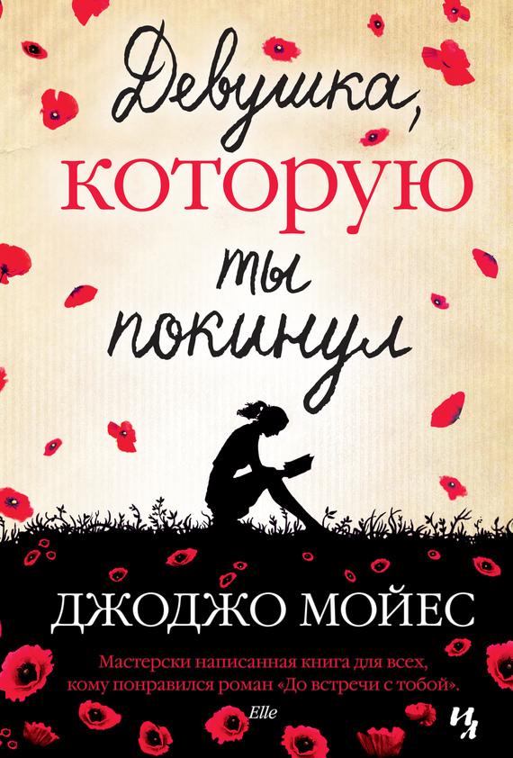 Обложка книги Девушка, которую ты покинул, автор Мойес, Джоджо